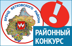 Бренд Ветковского района