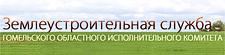 Землеўпарадкавальная служба Гомельскага абласнога выканаўчага камітэта