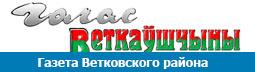 Голас Веткаўшчыны