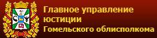 ГУ юстиции Гомельского облисполкома