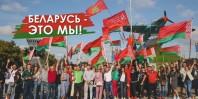 Беларусь-это Мы!